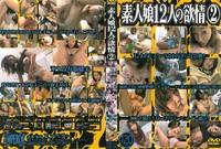 素人娘12人の欲情 2 EMP-002
