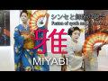 【MV】MIYABI 雅【KIMONO DANCE】舞妓さんの踊り