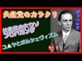 ゲッペルズ:「共産党のカラクリ」 共産党の大ウソ・プロパガンダ,ユ▲ヤ人とボルシェヴィズム