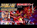 影龍実況『スーパーロボット大戦ORIGINAL GENERATION』Part9